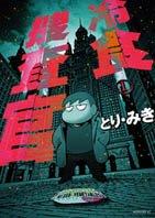 冷食捜査官vol.1(講談社)