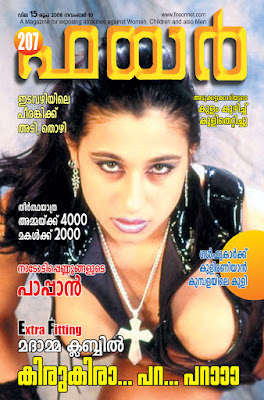 fire magazine malayalam http thechangeling net forum changeling fire