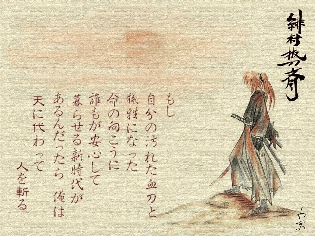 http://1.bp.blogspot.com/_nGhPBAddwiE/TMCAJT-ptzI/AAAAAAAABG4/5rlw5qQokmA/s1600/Rurouni_Kenshin___wallpaper.jpg