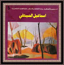 كتاب عن اسماعيل الشيخلي