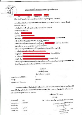 Thailand how to guide 2009 you can use them as an example for your singleness certificate translation if you are getting married in thailand yelopaper Choice Image