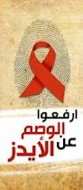 مش كل مريض ايدز مذنب
