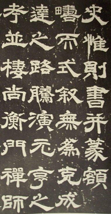 Образец стиля Лишу эпохи Тан