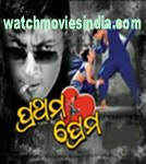 Prethama Prema (2005 - movie_langauge) - Anubhav Mohanty, Sugena Choudhry, Meghna Mishra, Debu Bose, Hara Patnaik, Tushar Choudhury