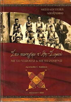Βιβλία για το πανηγύρι τ ' Αη Συμιού