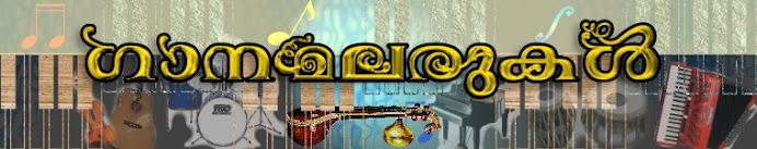 ഗാനമലരുകള്