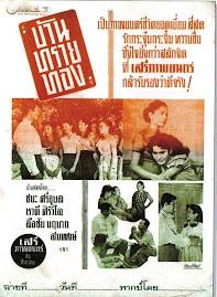 ดูหนังยุค 60's