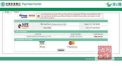 taobao payment step2