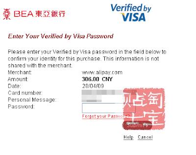 taobao payment step4