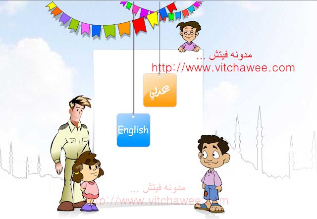 موقع لتعليم الاطفال القران وحفظه والعاب واناشيد وقصص موقع مفيد ...