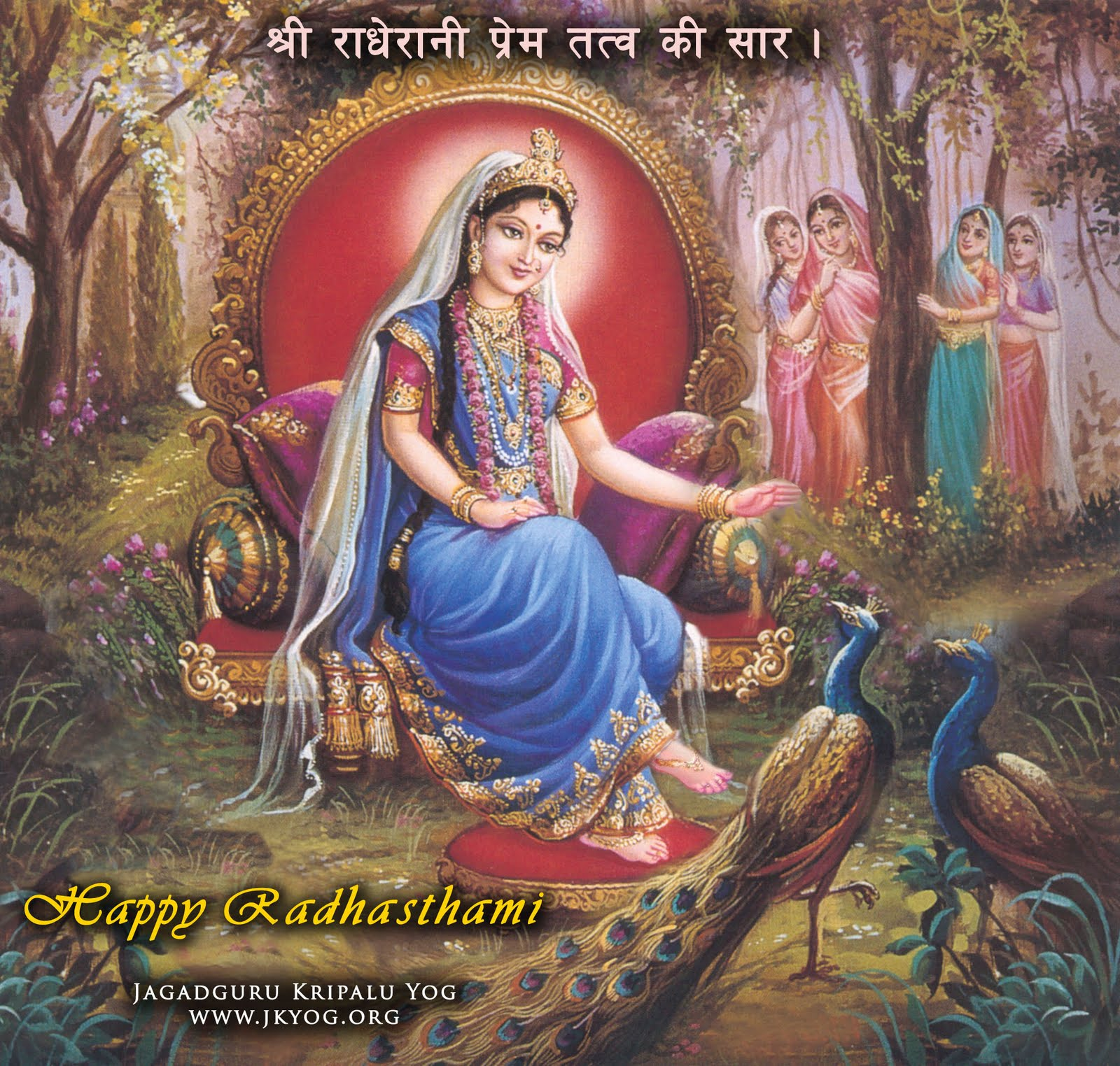 analysis of krishna and radha in Offers a complete description of lord sri krishna, his character, personality and activities, his incarnations, and how to understand him.