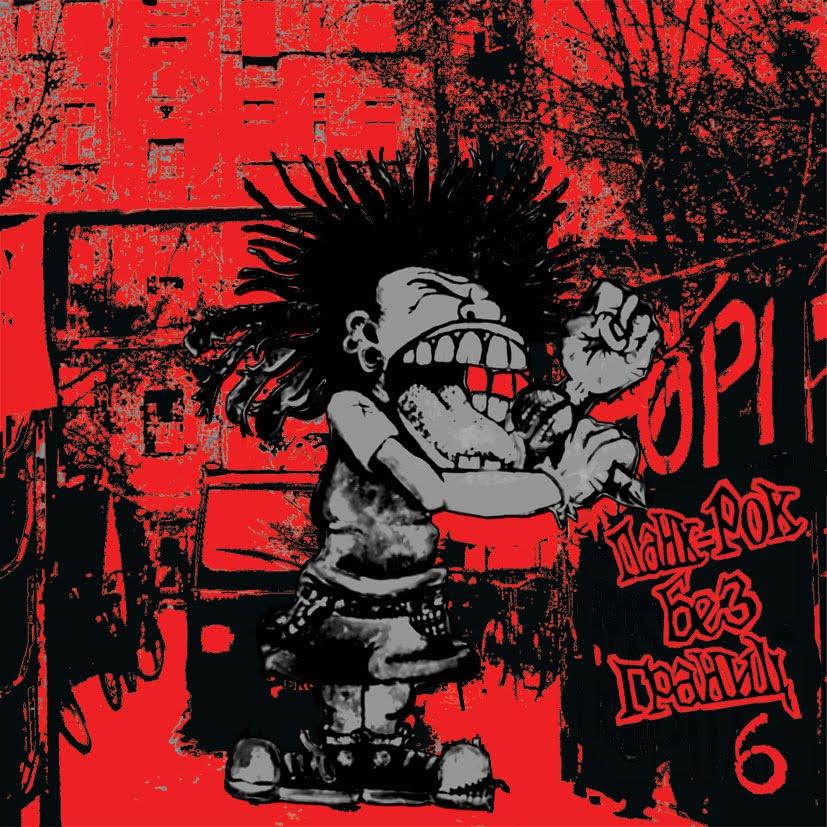 Сборник Панк Рок Скачать Торрент - фото 9