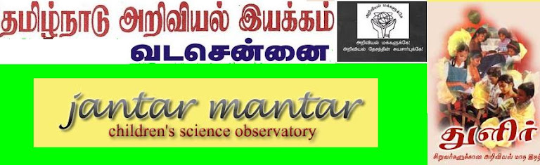 Tamilnadu Science Forum