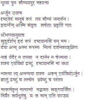 Sanskrit text from the Bhagavad-Gita