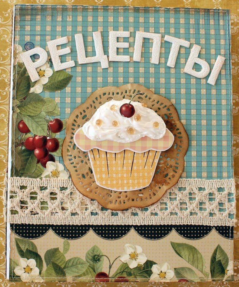 Интерактивная Книга Кулинарных Рецептов (2012)