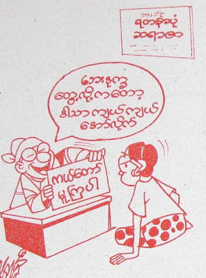 >Tin Aung Ni cartoon – 02