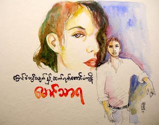 >Maung Thara's story 02