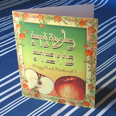 Rosh hashanah card - apple