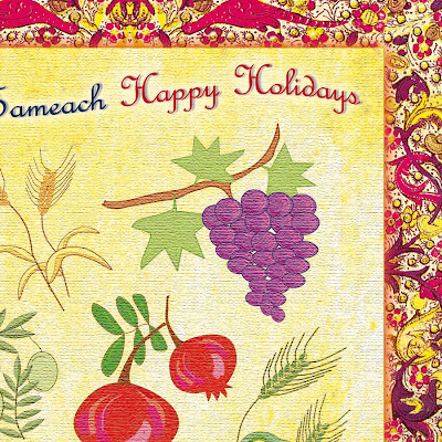 Chag Sameach (happy Holidays) Card