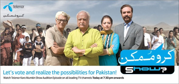 <b>Karo Mumkin Show</b>; Starting Today | Pakistan Live News