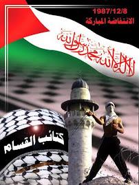 Palestin Forever