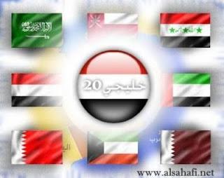 @@ :: أبوظبي الرياضية تتجهز لنقل بطولة خليجي 20 :: @@ 10-08-02-511802523.j