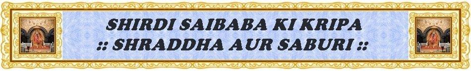 SHIRDI SAIBABA KI KRIPA :: SHRADDHA AUR SABURI ::