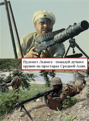 Пулемет Льюиса - пожалуй лучшее оружие на просторах Средней Азии