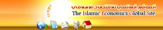 الموقع العالمي للاقتصاد الاسلامي