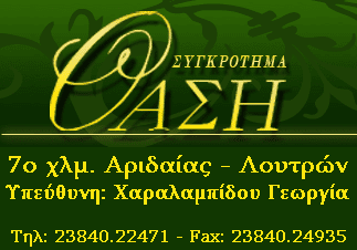 """ΣΥΓΚΡΟΤΗΜΑ """"ΟΑΣΗ""""!!"""