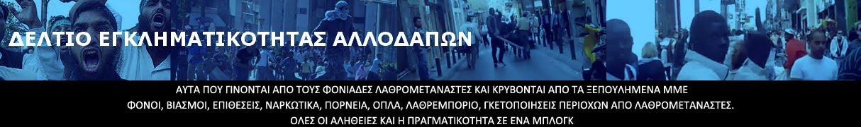 ΔΕΛΤΙΟ ΕΓΚΛΗΜΑΤΙΚΟΤΗΤΑΣ ΑΛΛΟΔΑΠΩΝ
