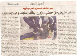 تغطية المساء للتدخل القمعي في حق معطلي  إمزورن  31 / 12 / 2009