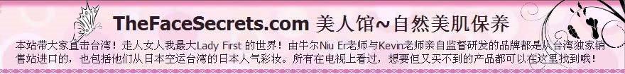 TheFaceSecrets.com 台湾牛尔~女人我最大~PayEasy~日系保养~KEVIN彩妆