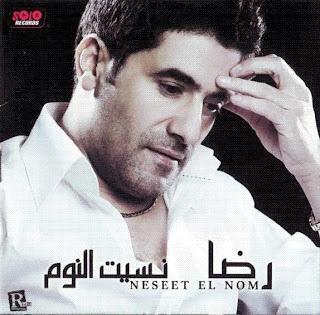 download new album Reda Nesset ElNom حمل البوم رضا الجديد نسيت النوم