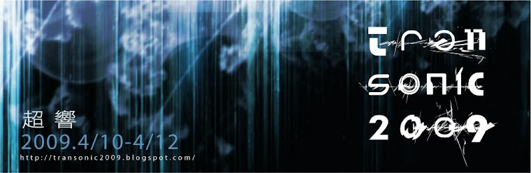 超響 tranSonic 2009
