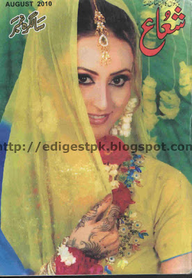 Shuaa Digest August 2010 ~ Pakistani Urdu Digest Khawateen , Shuaa