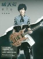 zhang yun jing - unprecedeneted album