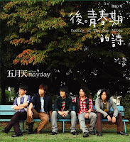 Mayday_Poetry Of The Day After Album
