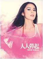 Gillian Chung - Gillian EP