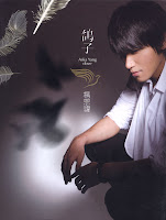 Aska Yang - Dove Album