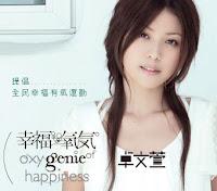 Genie Zhuo - Oxygenie Of Happiness Album