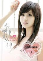 Cai Huang Ru - Lucky Goddess Album