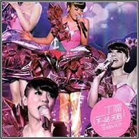 Della Ding - Dream Girl (Della's 1st Live Concert)