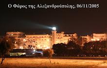 Ο Φαρος της Αλεξανδρουπολης<br> Lighthouse in Alexandroupolis Greece