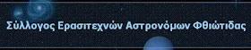18. Fthiotida Amateur Astronomy Club, 2008