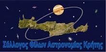 16. Crete Astronomy Friends' Club, 2007