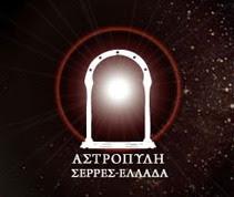 17.Astropyli (Stargate) Serres, 2007