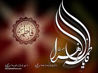 Wanita-Wanita Terkemuka: Fatimah binti Muhammad SAW, Wanita Penghulu Surga