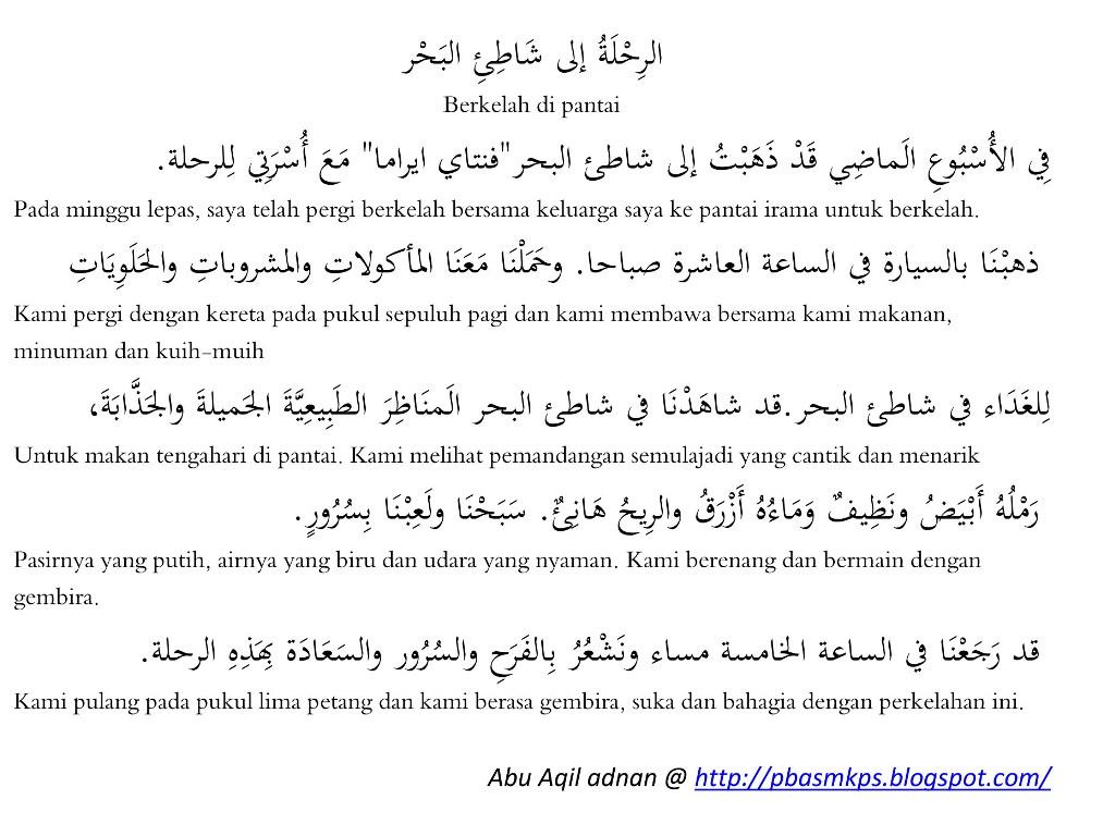 karangan hobi saya dalam bahasa arab Karangan bahasa arab tentang keluarga saya  ucapan selamat dalam bahasa arab dan artinya  2 percakapan bahasa arab tentang hobi perempuan.