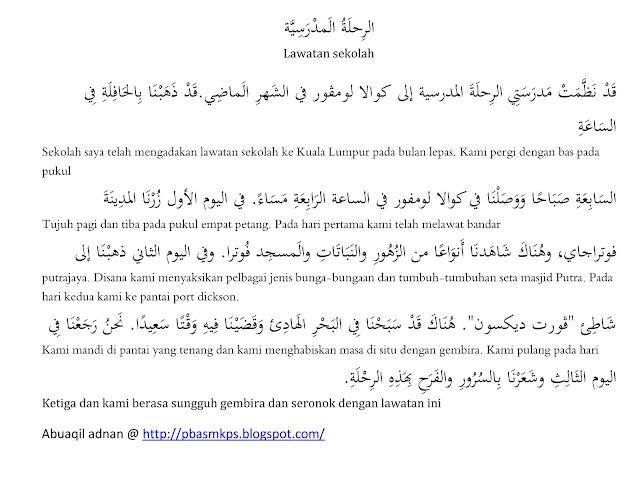 Contoh Karangan insyak  Al rihlah Al madrasiyyah lawatan Sekolah
